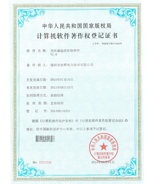 变压器温度控制软件专利证书