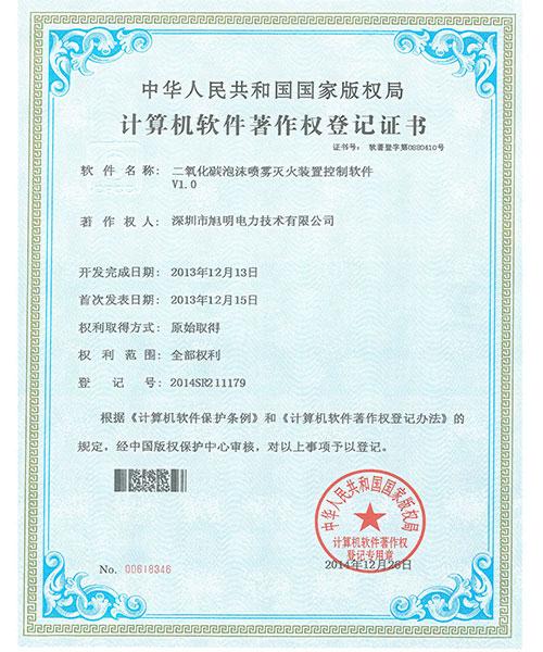 二氧化碳泡沫装置控制软件专利证书