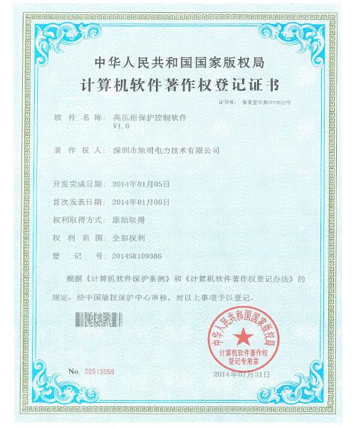 高压柜保护控制软件证书