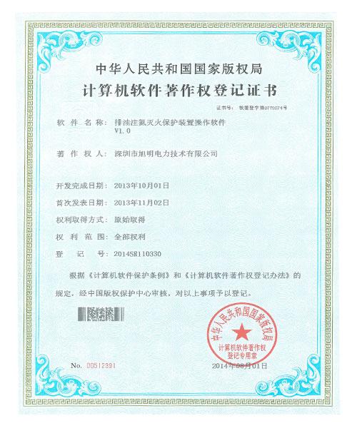 排油注氮灭火保护装置专利