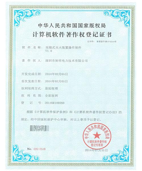 双箱灭火操作软件专利证书
