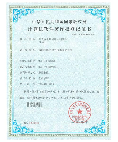 箱式变电钻软件专利证书