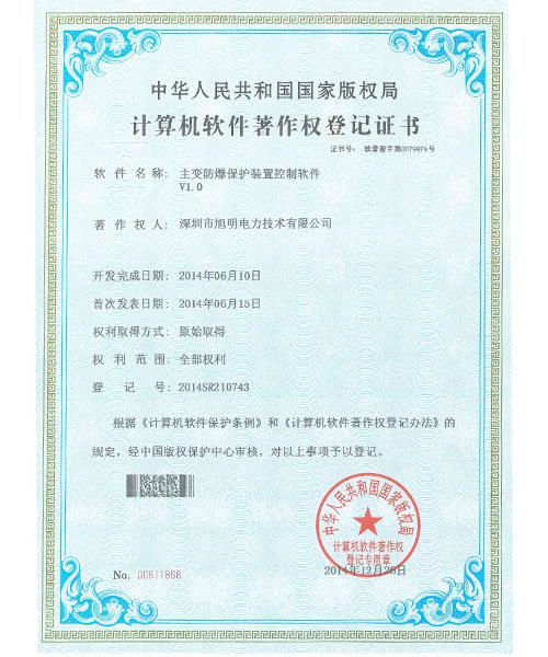主变防爆保护装置专利证书