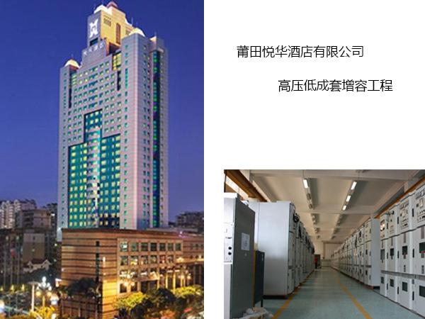 莆田悦华酒店有限公司高压低成套增容工程