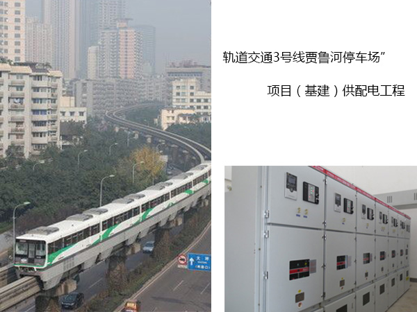 """轨道交通3号线贾鲁河停车场""""项目(基建)供配电工程"""