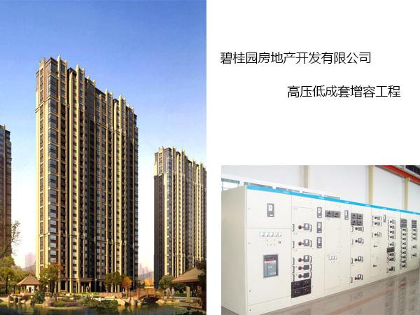 碧桂园房地产开发有限公司高压低成套增容工程